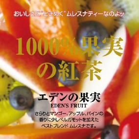 エデンの果実
